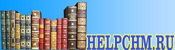 Скачать справочники, книги, документации в формате chm